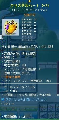 Maple130411_233259.jpg