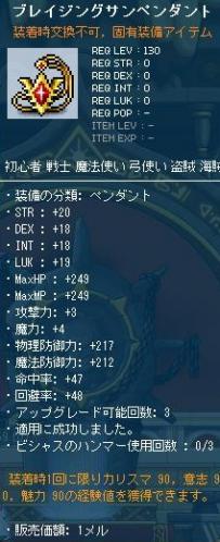 Maple130503_001452.jpg