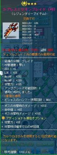 Maple130524_211004.jpg