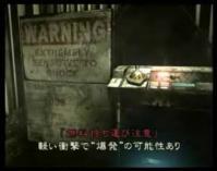 バイオハザード_二トロ燃料