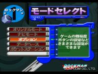 ロックマン_ナビモード