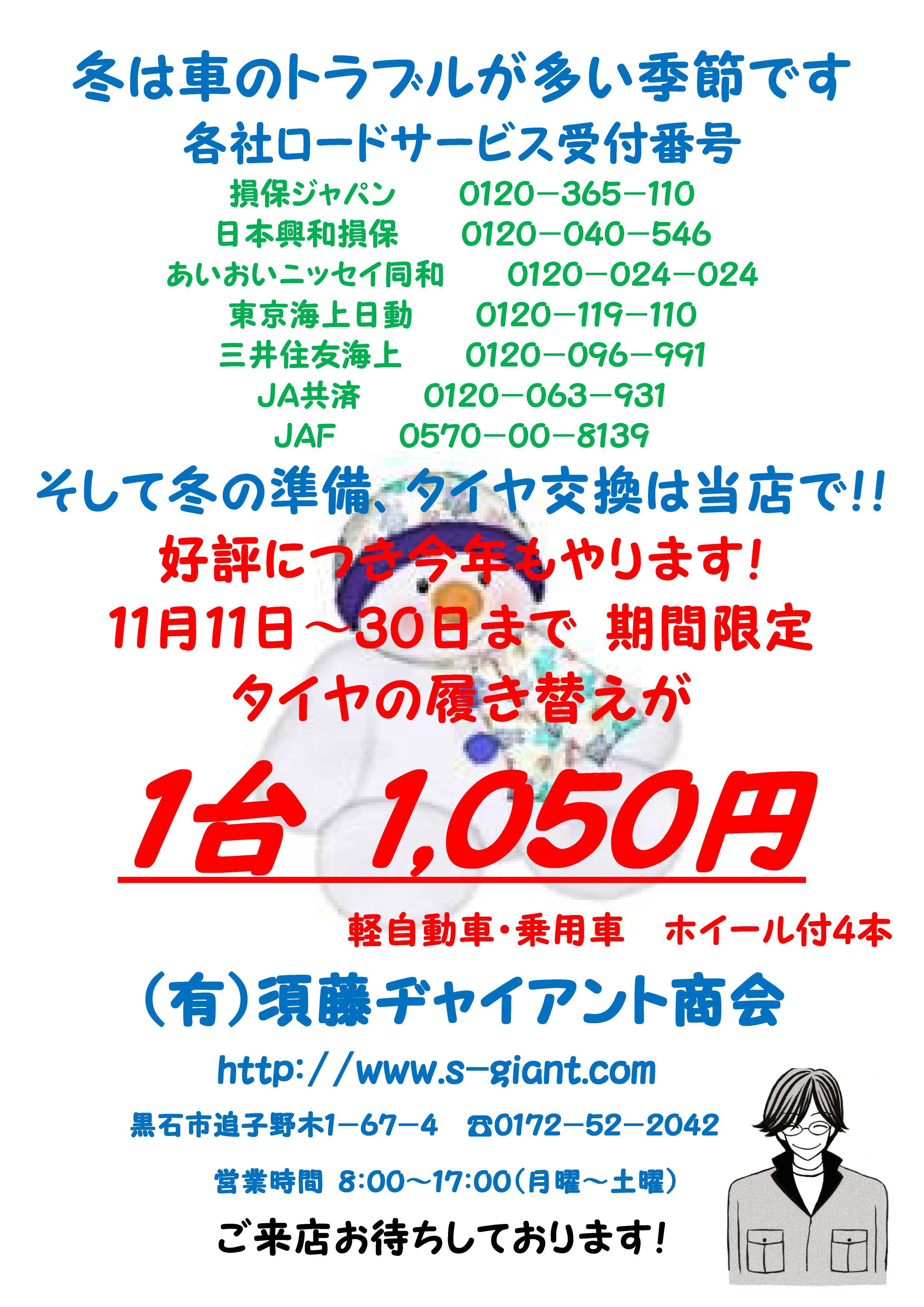 H25年タイヤ交換(冬)_01
