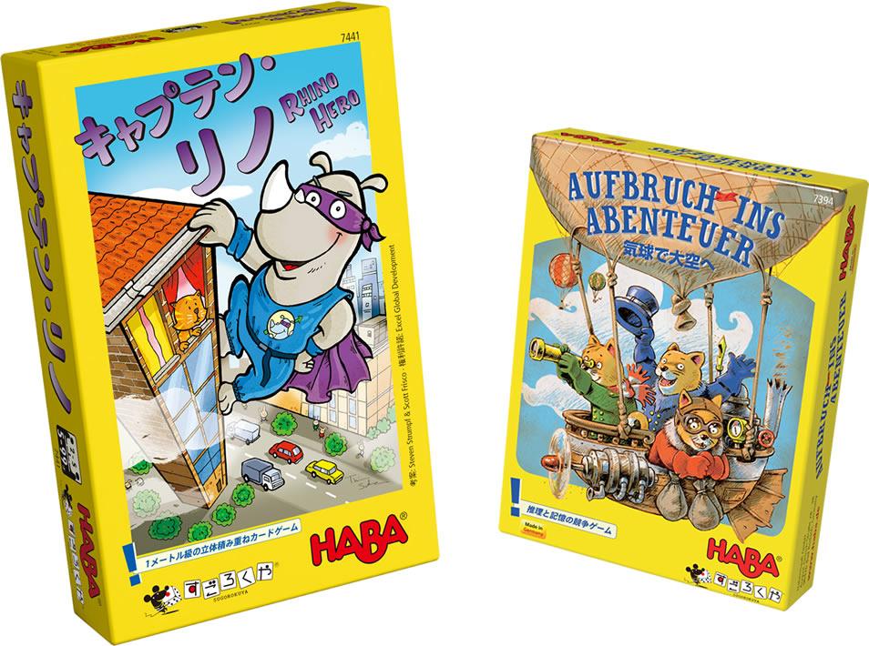 HABA社リノ&気球の日本語版