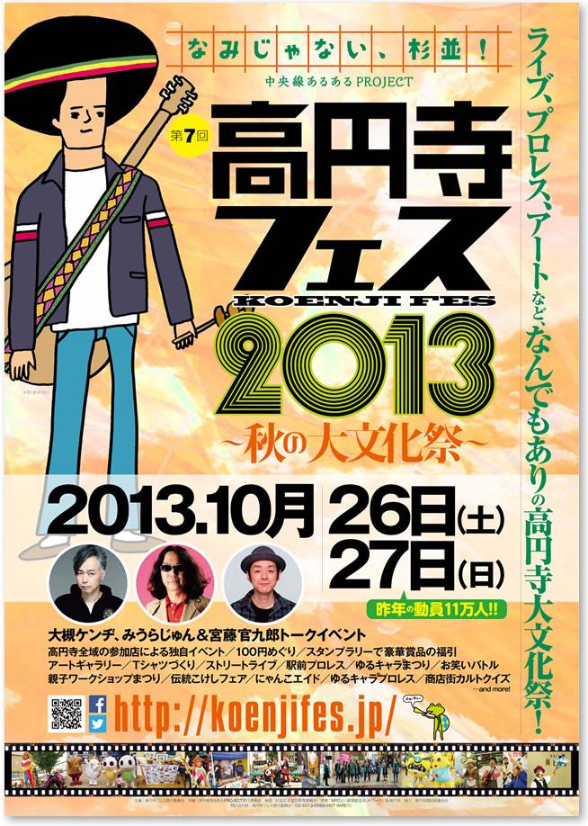 高円寺フェス2013 A3ポスター