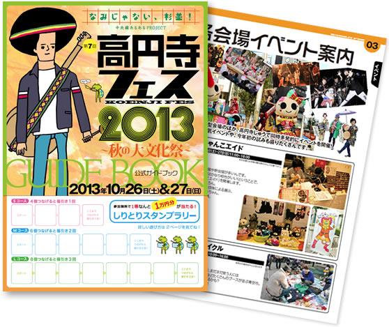 高円寺フェス2013ガイドブック