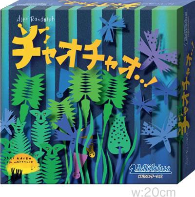 チャオチャオ(2013年版 日本語版):箱