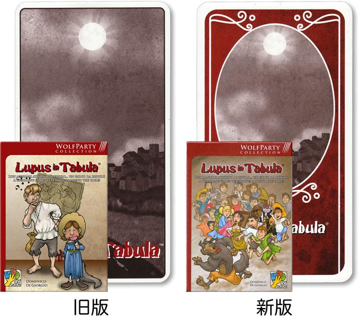 タブラの狼:2009年旧版と新版の違い