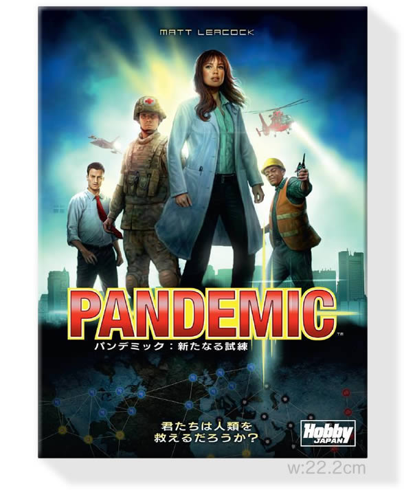 パンデミック(2013新版):箱