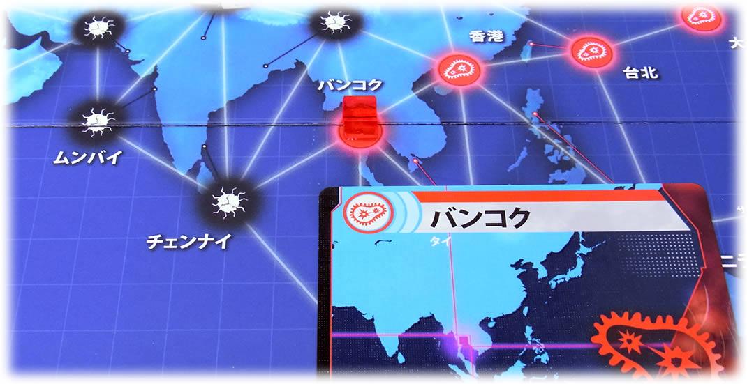 パンデミック(2013新版):感染