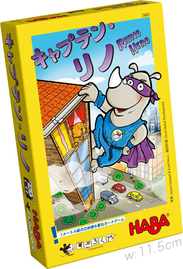 キャプテンリノ(日本版):箱
