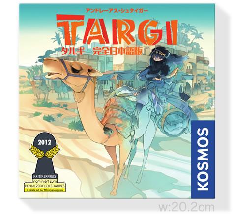 タルギ(日本語版):箱