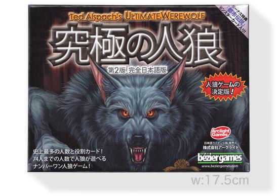 究極の人狼(第4版 日本語版):箱