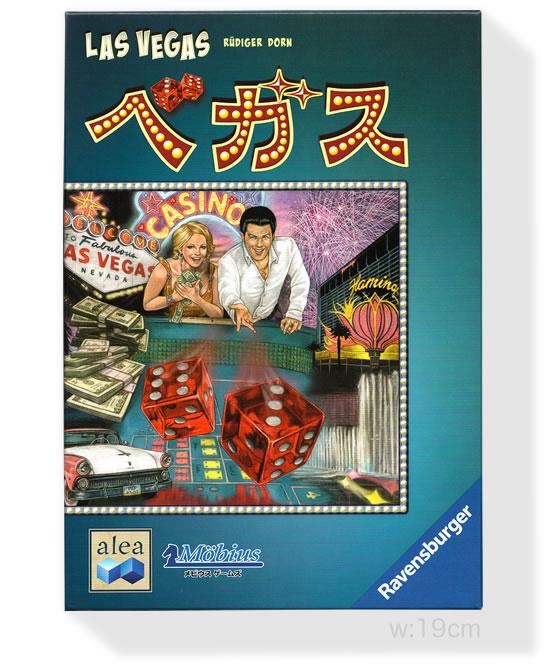 ベガス(日本語版):箱