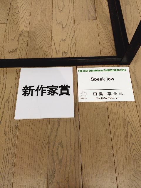 新作家賞 田島享央己 6