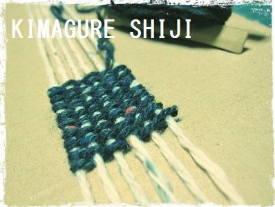 段ボール織り1