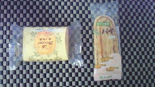 秋田ふるさと館購入1