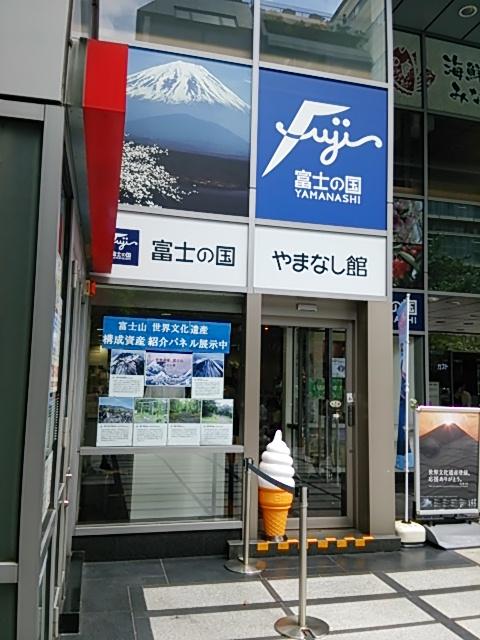 富士の国やまなし館1