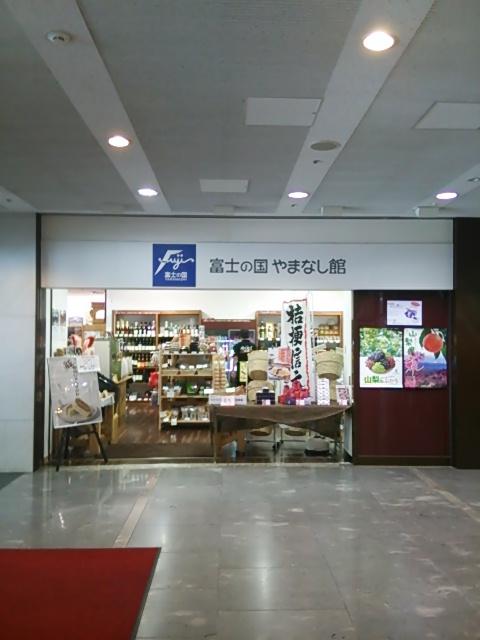 富士の国やまなし館2
