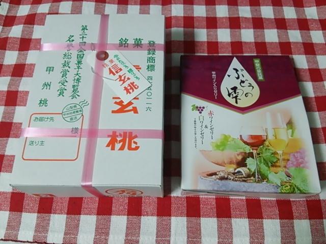富士の国やまなし館購入1