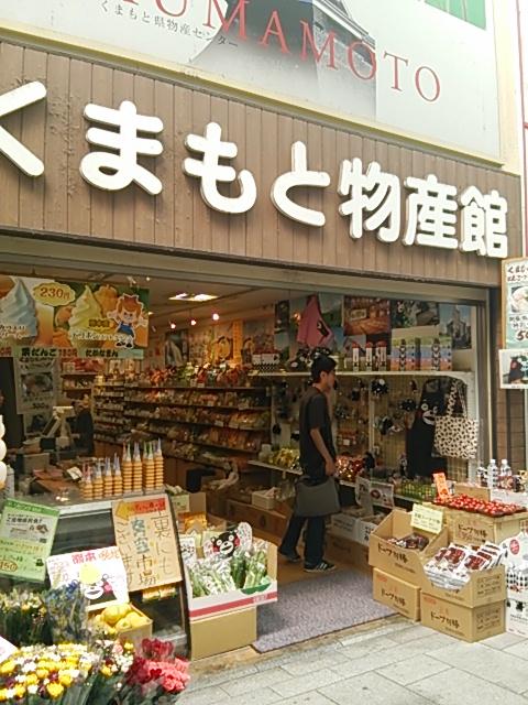 くまもと県物産センター