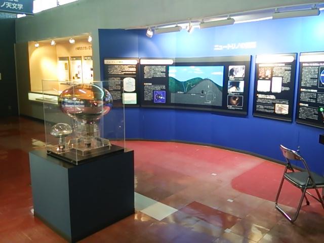 杉並区立科学館-展示(ニュートリノ天文学展示)