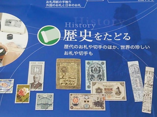お札と切手の博物館04
