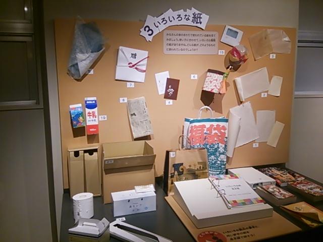 紙の博物館12
