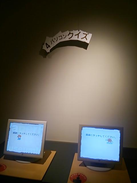 紙の博物館13