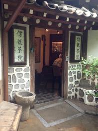 仁寺洞にある傳統茶院