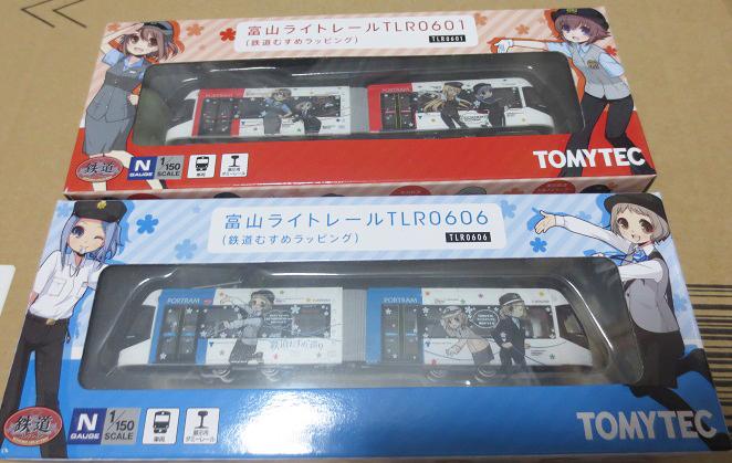 TRL鉄コレ (2)