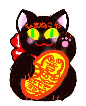 闇猫くじ のコピー