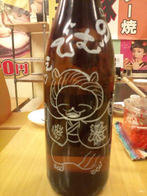 猫ばあ一升瓶F1000237 のコピー