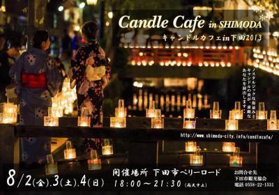 candlecafe2013.jpg