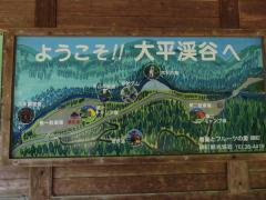 大平渓谷 看板