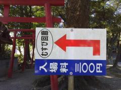 青井阿蘇神社 看板