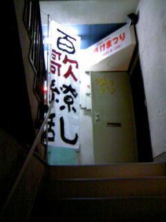 2013.8.24百歌繚乱