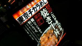 東京チカラめし、味噌豚焼肉定食(並)1