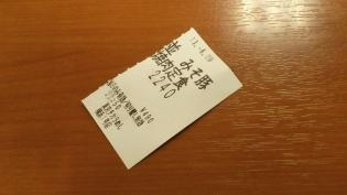 東京チカラめし、味噌豚焼肉定食(並)2