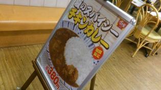 すき家、チーズカレーミニ(スパイシーチキンカレー)3