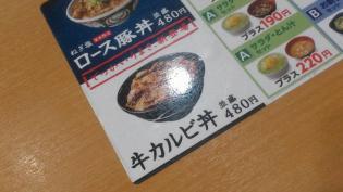 吉野家、牛カルビ丼(並)2