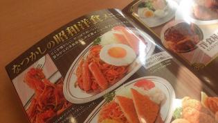 不二家レストラン、なつかしの昭和洋食メニューからナポリタンプレート1