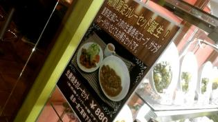 カレーハウスリオ、期間限定生姜焼きカレーセット1