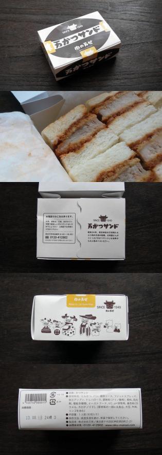 東京駅、東海道線ホームニューデイズ(コンビニ)で肉の万世の万かつサンド4