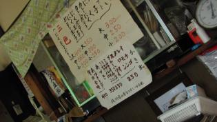 磯村屋、かき氷(イチゴ)1