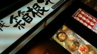 名代箱根そば、豚肉と紅生姜天おろし(冷しそば・うどん)1