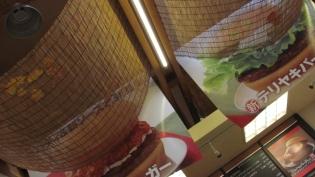 モスバーガー、とびきりハンバーグサンドデミグラスソースアリゴ添え(季節限定)(2013年9月13日発売) 1
