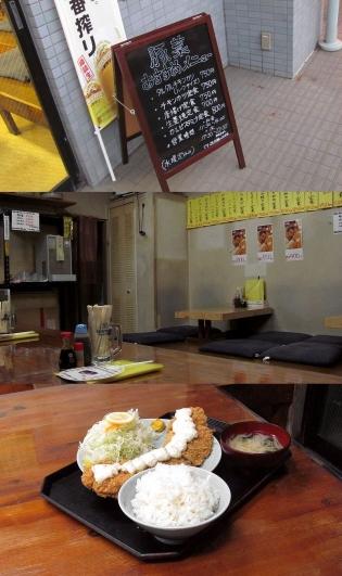豚彩、タルタルチキンカツ(普通) 7