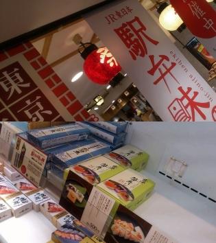 芝寿司、金沢笹寿1