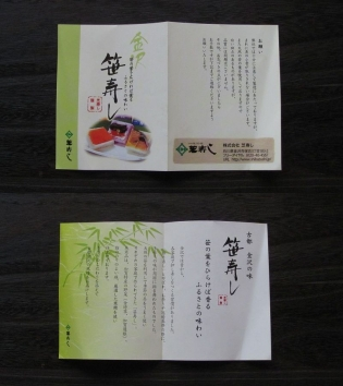 芝寿司、金沢笹寿4