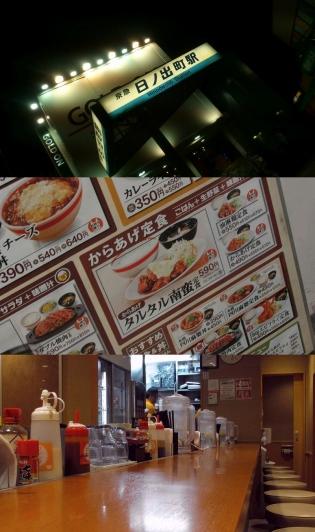 東京チカラめし、焼牛丼並1